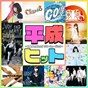Compilation Heisei Hit - Heisei Anime Hits Sonymusic avec Lisa / Judy & Mary / T M Revolution / Flow / Orange Range...