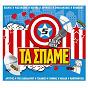 Compilation Ta spame 5 avec Sakis Rouvas / Giannis Fraseris / Elli Kokkinou / Alekos Chrysovergis / Giorgos Mazonakis...