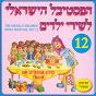 Compilation Festival shirey yeladim, vol. 12 avec Yigal Bashan / Ronen Bahunker / Hakol Over Chabibi / Tzvika Pik / Seksta...