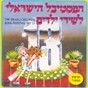 Compilation Festival shirey yeladim, vol. 13 avec Tislam / Ronen / Gidi Gov / Oshik Levi / Ora Zitner...