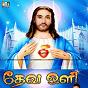 Compilation Deva oli avec Ester / Raagav / Sivaranjan / Murugan / J. P. Christy Raj...