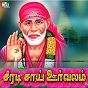 Compilation Shirdi sai oorvalam avec P Jayachandran / Anjana / Uma Ramanan / Dharshini, Kartikeyan