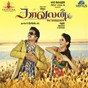 Album Kavalan (original motion picture soundtrack) de Vidyasagar