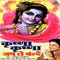 Album Krishna krishna jap le bande de Anup Jalota