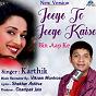 Album Jeeye to jeeye kaise bin aap ke (new version) de Karthik